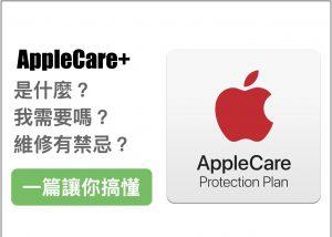 Apple Care + 是什麼?怎麼買、價格、維修禁忌一篇搞懂 (2019.10.4更新)