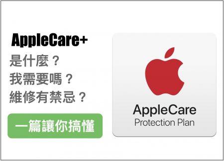 我需要-AppleCare-嗎_-如何買、價目表、維修禁忌一篇搞懂1