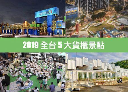 2019-全台-5-大貨櫃市集整理,搭高鐵出發最划算!