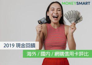 現金回饋派站出來!2019 國內 / 海外 / 網購信用卡評比