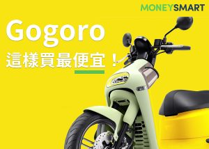 Gogoro這樣買最便宜