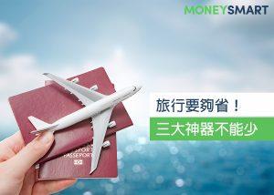 旅遊神器( 外幣提款機/雙幣信用卡/海外回饋信用卡)