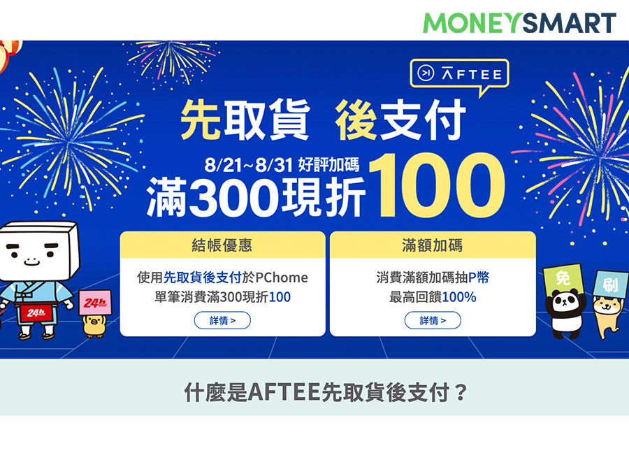 PCHOME AFTEE後支付