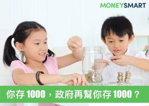 怎麼幫小朋友存錢?投報率 100%「兒少教育發展帳戶」你聽過嗎?