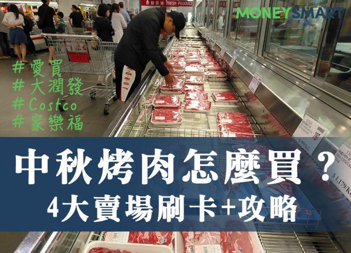 中秋烤肉4大賣場怎麼刷卡