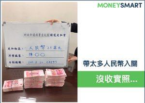 出入境帶多少現金要申報?新台幣、美元、日幣、黃金大不同!(附申報表下載)
