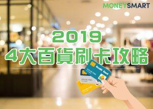 2019 各大百貨公司聯名卡刷卡、停車優惠大集合!