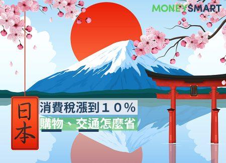日本消費稅調漲