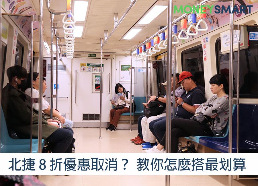 台北捷運 悠遊卡 優惠