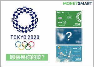 東京奧運紀念信用卡