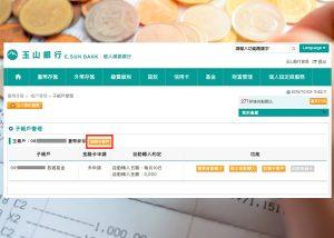 如何存錢?6 步驟設定銀行子帳戶,自動做好薪水分配!(附玉山範例)