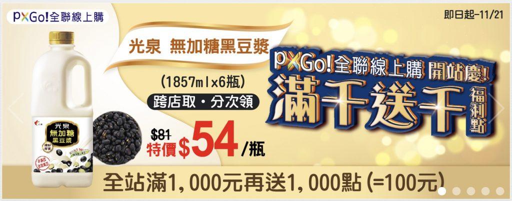 全聯 PX Go