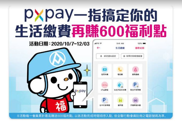 PX Pay繳費